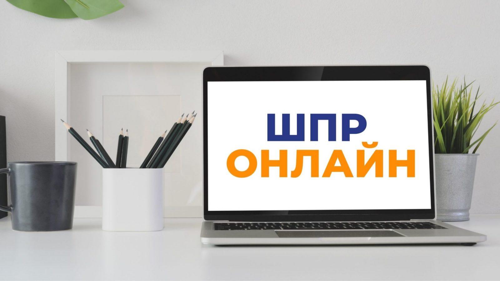 ШПР 81 (онлайн)