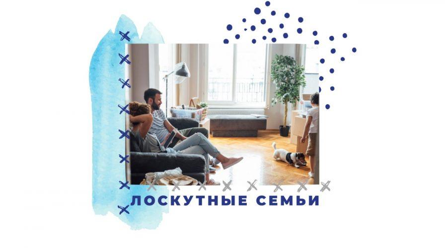 """Семинар """"Лосктуные семьи"""""""